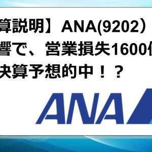 ANA(9202)新型の影響で、営業損失1600億円に!