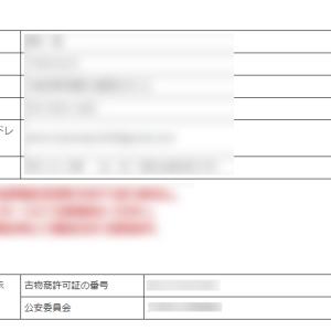 ネットショップで古物商許可番号が表示されるメリット【きちんとした販売元だとアピールできる!】