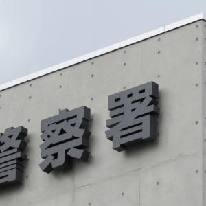 東京都と埼玉県の管轄警察署での古物商許可申請受付対応の違いとは?