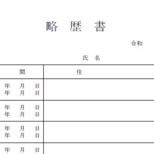 古物商の略歴書の様式は都道府県で違う!正確な入社日や退社日を覚えていない方へ