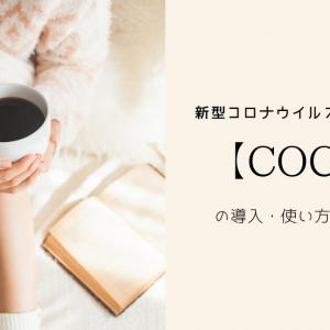 新型コロナウイルス接触確認アプリ【COCOA】の導入・使い方・注意点は?