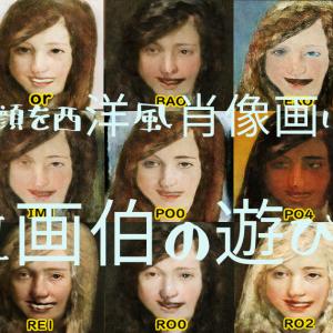 自分の顔を西洋風肖像画に?!【AI画伯の遊び方】