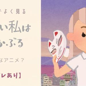 最近CMでよく見る『泣きたい私は猫をかぶる』ってどんなアニメ?【ネタバレあり】