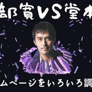 【阿部寛vs堂本剛】公式ホームページをいろいろ調べてみた