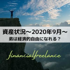 現在の資産状況(2020年9月)~弟はfinancialfreeになれる?~