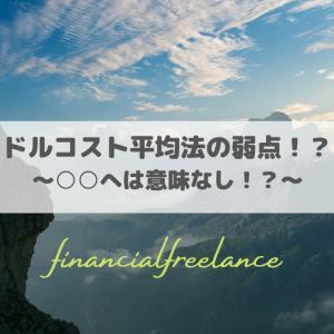 資産運用でリスクが0%のものに積み立てても意味がない!