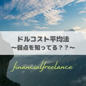 【投資戦略の肝】ドルコスト平均法のデメリットは4つ!