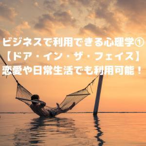 ビジネスで利用できる心理学①【ドア・イン・ザ・フェイス】恋愛や日常生活でも利用可能!