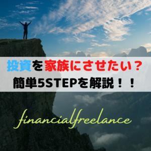 家族にも投資してもらう方法は5STEP!