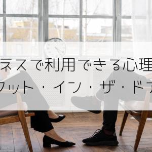 ビジネスで利用できる心理学②【フット・イン・ザ・ドア】恋愛や日常生活でも利用可能!