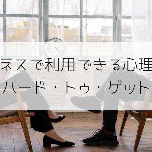 ビジネスで利用できる心理学③【ハード・トゥ・ゲット】人間関係や恋愛でも効果を発揮!