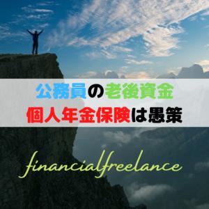 【公務員向け】個人年金保険よりも○○に加入しよう!