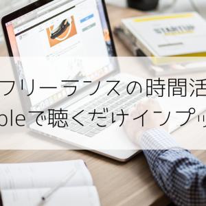Audible(オーディブル)で通勤しながら聴読インプット!料金体系・仕組み・活用法を解説!