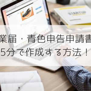 【最速】開業届・青色申告申請書を5分で作成する方法!開業freeeの使い方を解説!