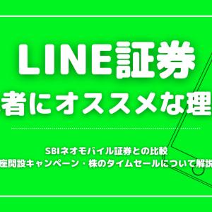 LINE証券は投資初心者にオススメ!口座開設キャンペーン・株のタイムセールがお得!