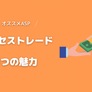 【ASP】アクセストレードの評判と魅力!金融系に強い・セルフバックが簡単で初心者向け!