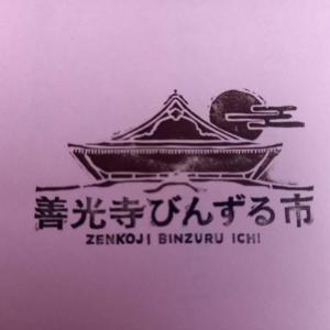 長野県善光寺に。