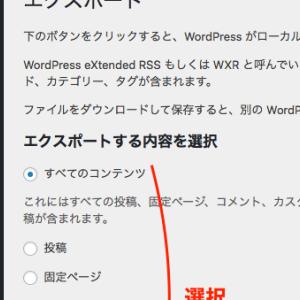 WordPressからBloggerへのデータ移行方法