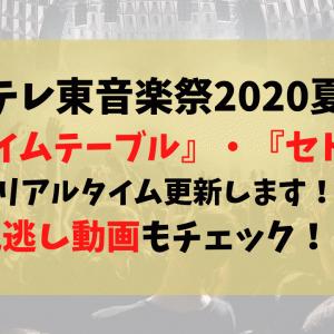 テレ東音楽祭2020|セトリやタイムテーブル!見逃し動画はこちら