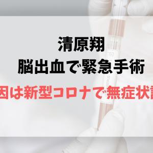 清原翔❘脳出血の原因はコロナでPCR検査も?無症状説がヤバすぎる!?