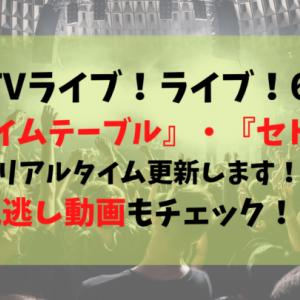 CDTVライブライブ6/22タイムテーブル・セトリ!見逃し動画も