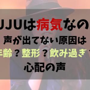 JUJUの声が変わった!原因は病気や整形?ライブ中止で引退の可能性!