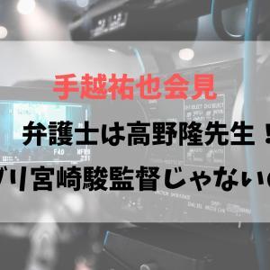 手越祐也会見弁護士は高野隆で経歴が凄い!宮崎駿監督に激似すぎる!