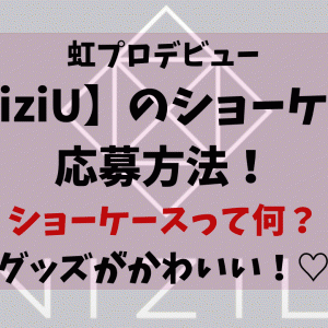 NiziU(ニジュウ)ショーケース応募方法は?日程や場所・グッズも!