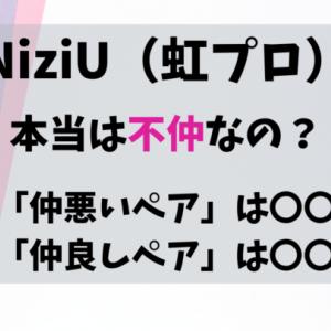 NiziU|虹プロ時代の不仲まとめ!仲悪いペアと仲良しペアは?