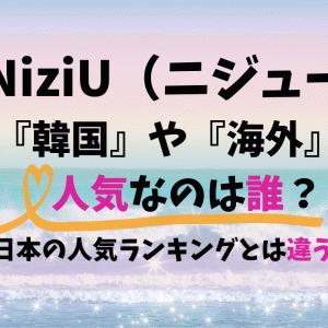 NiziU(二ジュー)韓国での人気順は?日本のメンバー人気順と比較!
