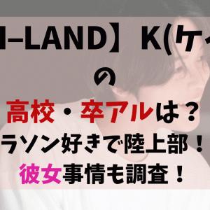 【I-LAND】K(ケイ)の高校や卒アルは?彼女や部活も調べてみた