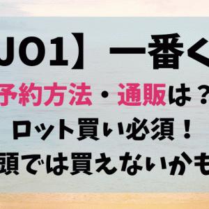 【JO1】一番くじの予約方法や通販は?ロット買い倍率がヤバイ!
