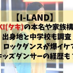 【I-LAND】TAKI(タキ)の本名や出身地と家族構成は?学歴と経歴も