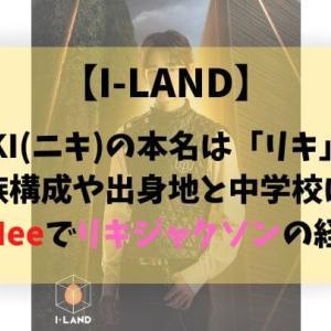 【I-LAND】NIKI(ニキ)の本名はリキ!家族構成は?元SHINeeで経歴がヤバい!
