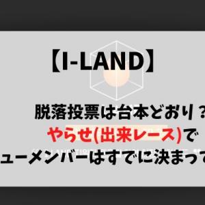 I-LAND|やらせ(出来レース)?デビューメンバーは決定済み!