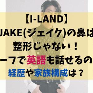 I-LAND|ジェイクの経歴や家族構成!ハーフで英語も話せる?