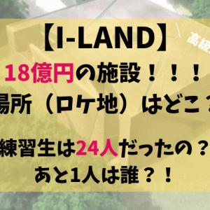 I-LANDの場所(ロケ地)ってどこ?施設がヤバイ!ケガ人は誰?