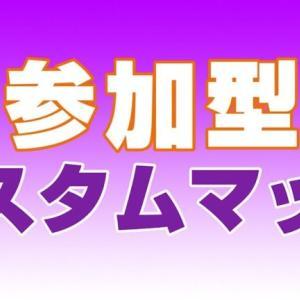 フォートナイト ライブ 配信中 参加型 カスタムマッチ
