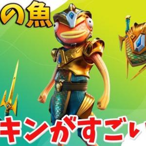【フォートナイト】新スキンのアトランティスの魚を負けたらギフトする..!!