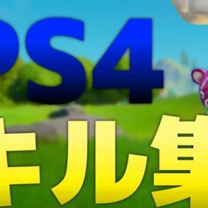 PS4勢のキル集 ⛈️【フォートナイト】