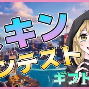 参加型フォートナイトライブ配信♪ ギフト付きスキンコンテストやるよーん!!