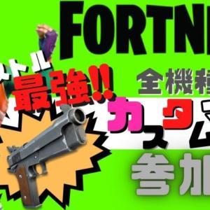 【フォートナイトライブ】初見さんも歓迎!!カスタムマッチ&カスタムスクワッド参加型!!!!/【Fortnite】48