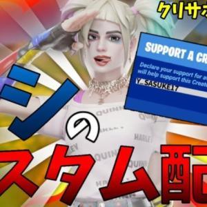 フォートナイト ライブ配信 参加型  カスタムマッチ 全機種OK!