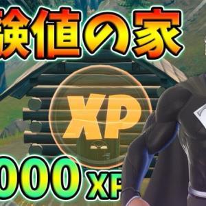 【最速簡単】レベル上げ勢必見の経験値(XP)の家が存在したってまじ?【シーズン7】【フォートナイト】