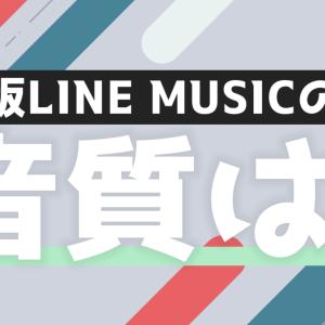LINE MUSIC WEB(ブラウザ)版の音質を調べてみた!