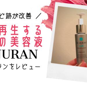 ニキビ跡が改善!肌が再生する韓国の美容液【リジュラン】をレビュー!1ヶ月使い続けた感想