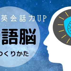 【英会話】最短で英語を話せるようになるコツ『英語脳』をつくる勉強法!英語脳とは?