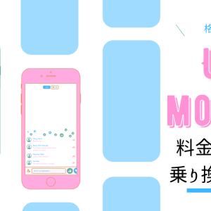 【格安SIM】UQmobileに変えた感想。料金詳細と手順をご紹介