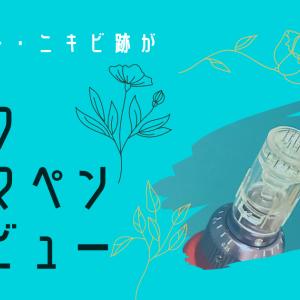 【比較あり】クレーター・ニキビ跡が治る【セルフダーマペン】をレビュー!