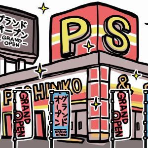 パチンコ人気動画まとめ (2020年7月13日6時 YouTube ランキング)